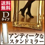 スタンドミラー・全身鏡・アンティーク・木製・姿見・鏡・カガミ・かがみ