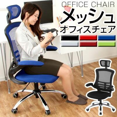 オフィスチェア パソコンチェア PCチェア 送料無料 オフィスチェアー オフィス キャスター チェア...