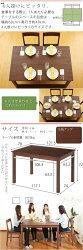食卓テーブル・テーブル・送料無料・ダイニングテーブル・ハイテーブル・カフェテーブル・てーぶる・木製家具・天然木・木製・ウォールナット・天板・2人・4人・6人・シンプル・デザイン・インテリア・家具・可愛い・おしゃれ