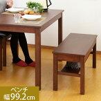 ベンチ・チェア・食卓椅子・ベンチソファー・腰掛け・いす・ダイニングベンチ・アマロ