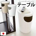 【ポイント10倍】 ナイトテーブル 送料無料 日本製 ダストボックス ゴミ箱 テーブル ベッドサイドテーブル ソファーサイドテーブル マルチテーブル 机 ごみ箱 袋 見えない 寝室 楕円 ホワイト ベージュ モダン おしゃれ 白