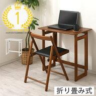 折りたたみ式デスク・折りたたみテーブル・木製デスク・折り畳み式テーブル・机・パソコンテーブル・フォールディングテーブル