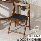 学習チェア・折りたたみ椅子・PVCチェアー・リビングチェア・パーソナルチェアー・学習椅子・学習イス・チェアー・イス・椅子・食卓椅子フォールディングチェアー