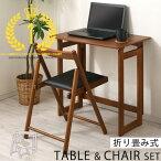 折りたたみ式デスク・折りたたみテーブル・折り畳みチェア・机・椅子・木製デスク・パソコンテーブル・フォールディングテーブル&チェアー