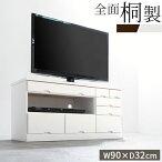 【完成品】天然木・桐製・テレビ台・90cm・テレビラック・TVラック・TV台