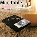 テーブル 折りたたみ 折りたたみテーブル 折り畳み おりたたみ table ミニ...