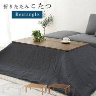 こたつテーブル・折りたたみ・こたつ・長方形・暖房器具