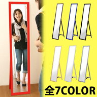 7色フレームミラーカラード★収納北欧ドレッサースタンドミラー角度調節姿見鏡鏡台全身鏡化粧箱コスメティック送料無料送料込みホワイト白ブラック黒ブラウン