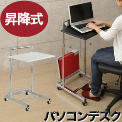 ナイトテーブル・木製・キャスター・ワゴン・高さ・おしゃれ・送料無料・パソコン