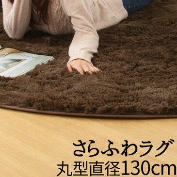 ラグカーペット 子供部屋 ラグ 円形 カーペット ラグマット 洗える 丸型 絨毯 じゅうたん マット フローリング 送料無料 ブラック ブラウン 北欧 春夏秋冬 あったかラグ ホットカーペット対応 床暖対応 おしゃれ 丸型直径130 丸