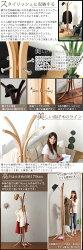 木製・ポールハンガー・ハンガーポール・コートツリー・収納・家具・インテリア・おしゃれ・ミッドセンチュリー・玄関収納