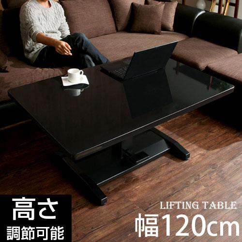 センターテーブル 120 送料無料 机 テーブル 昇降式テーブル リフティングテーブル 鏡面テーブル ...