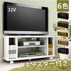 キャスター付き・テレビ台・80cm・テレビラック・TVラック・TV台・テレビボード