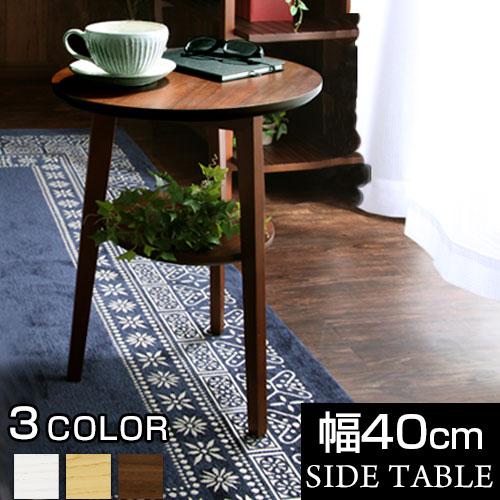 完成品も選べる サイドテーブル 木製 北欧 40cm ベッド ベット サイド ソファ ソファー ナイトテーブル テーブル 円形 丸型 家具 机 コンパクト スリム おしゃれ 収納 丸 ウォールナット ナチュラル ミニ机 小さい リビング 1人用テーブル
