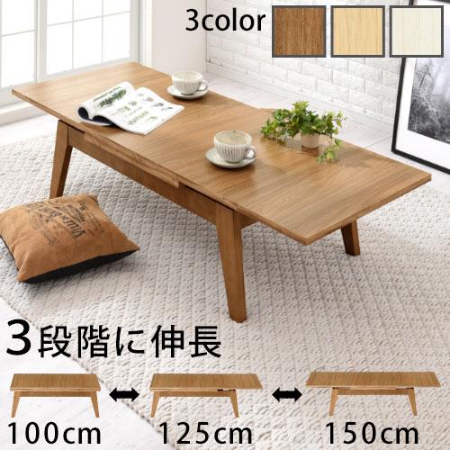 伸縮 ローテーブル 伸張式テーブル 机 つくえ 木製センターテーブル 座卓 ちゃぶ台 卓袱台 リビン...