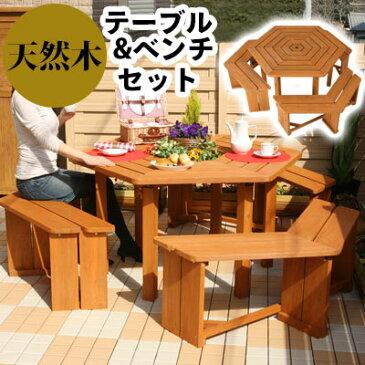 \クーポンで1,000円引き/ ガーデニング テーブル チェア チェアー イス ベンチ ガーデンテーブル ガーデンファニチャー 屋外 庭 4点セット ガーデンセット 天然木製 椅子 いす 送料無料 おしゃれ