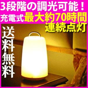 非常灯 LED LEDライト 充電式LEDランタン【激安】【smtb-k】【送料無料】【送料込み】非常灯 LE...