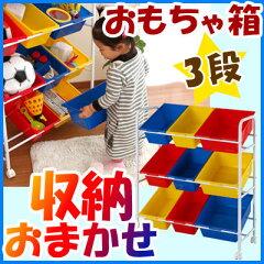 おもちゃ 収納 おもちゃ箱 おもちゃボックス おもちゃ収納ラック トイフレ〔3段〕シンプル【送...
