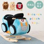 ベビーチェア・ベビーチェアー・木馬・キッズ・ベビー・子ども・イス・椅子・子ども用乗り物