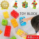 \1,020円引き/ オモチャ ブロック おもちゃ 大きい 玩具 知育玩具 パズル カラフル 大型 カラーブロック 遊具 ビッグ 子ども 子供 1歳 2歳 3歳 贈り物 誕生日 プレゼント 男の子 女の子 ピラミッド 送料無料 おしゃれ 48ピース