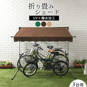 \クーポンで1,000円引き/ 送料無料 バイク ガレージ 自転車 バイク置き場 自転車置き場 屋根 置き場 折りたたみ 簡易ガレージ 自転車カバー テント カバー サイクルハウス 雨よけ 日よけ イ