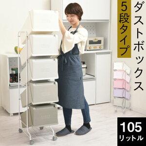 クーポン ボックス くずかご スペース キャスター キッチン おしゃれ