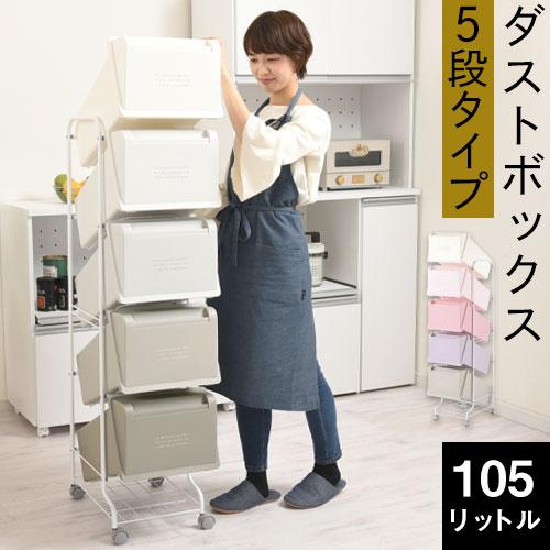 ダストボックス 5段 分別 105l 21L 送料無料 ごみ箱 ゴミ箱 ごみばこ 分別ダストボックス ダストワ...
