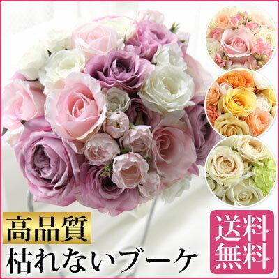 ブーケ 高品質 造花 アーティフィシャルフラワー 送料無料 ウェディングブーケ ウエディングブーケ...