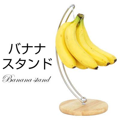 フルーツ 果物 バナナ スタンド フック キッチン雑貨 北欧 台所 食卓上 バナナスタンド 天然木 ウッドスチール バナナフック バナナ掛け バナナダイエット レストラン カフェ 業務用 キッチン インテリア 送料無料 おしゃれ