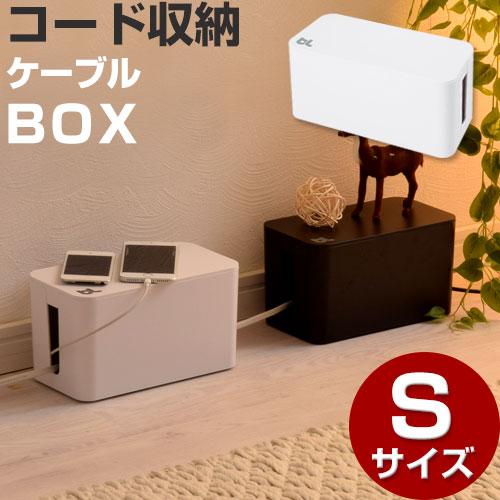 配線収納ボックス たこ足収納ボックス テーブルタップボックス タップ隠し コンセント ボックス コンセント収納ボックス ケーブル 隠す ケーブル収納box おしゃれ ミニ bluelounge ほこり防止 スタイリッシュ