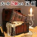 宝箱型ケース2点セット ジャッキシンプル【送料無料】送料込み収納ボックス CDケース