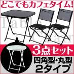 折りたたみ椅子・折りたたみチェア・折りたたみチェアー・ガーデンファニチャー