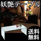 センターテーブル・ガラス・モダン・高級感・脚・テーブル・送料込