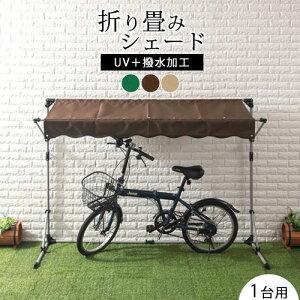 自転車置き場 バイク ガレージ 自転車 バイク置き場 屋根 置き場 折りたたみ 簡易ガレージ テント カバー サイクルハウス 雨よけ 日よけ イージーガレージ 駐輪場 自宅 送料無料 サイクルポ