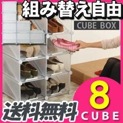 キューブボックス・送料無料・収納ボックス・収納box・収納棚・おしゃれ・シューズボックス