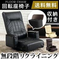 座椅子・ハイバック
