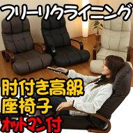 一人掛け北欧座椅子デザインローソファーシングルソファー合皮肘送料無料送料込みブラック黒ブラウン
