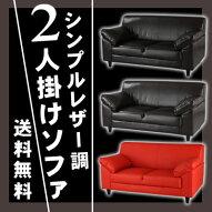 ソファ・合皮・天然木脚2P・ローソファ・PVCレザー