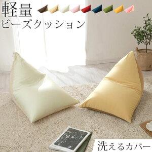 【820円引き】 マルチクッション マイクロビーズ 全5色 SOFA000001