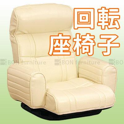 座いす 座イス フロアチェアー PUレザー 合成皮革 回転式 リクライニング 一人掛け ブラック ブラ...