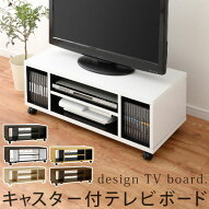 テレビボード・TVボード・テレビ台・台・TV台・リビングボード・ローボード・CD収納・DVD収納棚