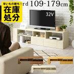テレビ台・42インチ・42型・110cm〜190cm・TV台・テレビボード・TVボード・ローボード