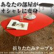 猫脚 ローテーブル コンパクト 折りたたみ 折り畳みテーブル 木製テーブル 完成品 送料無料 サイドテーブル ミニテーブル 軽量 猫足 コーヒーテーブル ロー 座卓 折脚 四角 ホワイト ブラウン 長方形 机 持ち運び 姫系 おしゃれ