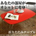 猫脚・ローテーブル・折り畳みテーブル・木製テーブル・サイドテーブル・ミニテーブル・猫足・コーヒーテーブル・座卓・机