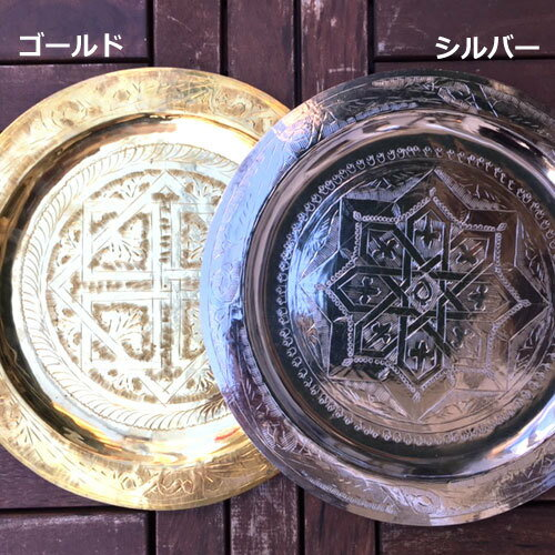 モロッカンプレートモロッカントレイモロッコトレイモロッコ雑貨モロッコお盆