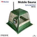 [入荷時期未定]モビバ社 モバイルサウナ MB10A 品番:27190 Mobiba Mobile Sauna MB10A fireside 屋外 テントサウナ