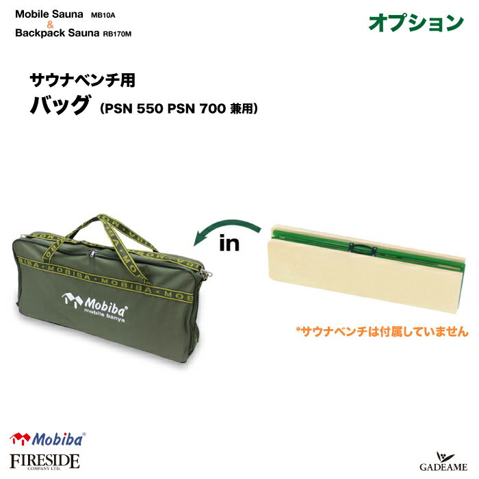 椅子・テーブル・レジャーシート, その他  : 27208 Mobiba Fireside Sauna Bench bag PSN 550 PSN 700 MB10A RB170M