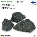サウナストーン 香花石 10kg 品番:10035 モバイルサウナ MB10A用 オプション ケルケス後継品 フィンランド産出 天然石 火成岩 熱岩石 ロウリュ