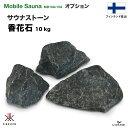 【10月末入荷予定】サウナストーン 香花石 10kg/10035 モバイルサウナ MB10A/MB15A用 オプション ケルケス後継品 フィンランド産出 天然石
