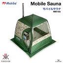 モビバ社 モバイルサウナ MB10A 品番:27190 Mobiba Mobile Sauna MB10A fireside 屋外 テントサウナ サウナテント